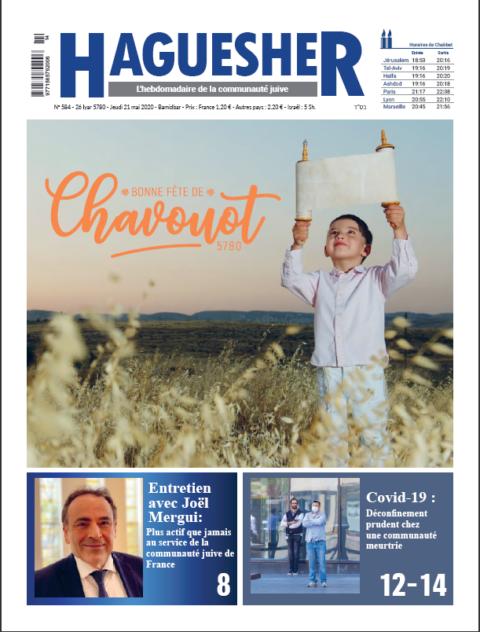 Haguesher Chavouot 5780